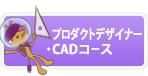 プロダクトデザイナー・CADコース
