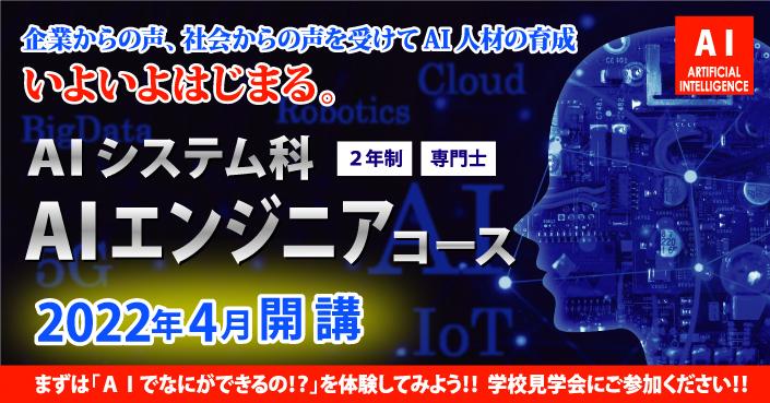 AIシステム科(2年制、専門士)AIエンジニアコース