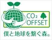 CO2OFFSET 僕と地球を繋ぐ森