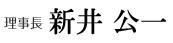 理事長 新井 公一